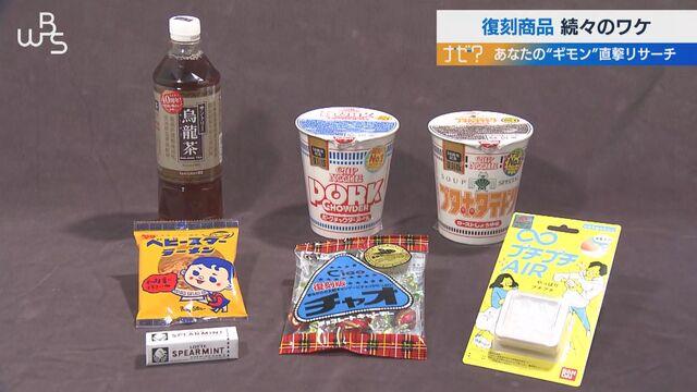 """復刻商品 続々発売のワケ あなたの""""ギモン""""直撃リサーチ"""