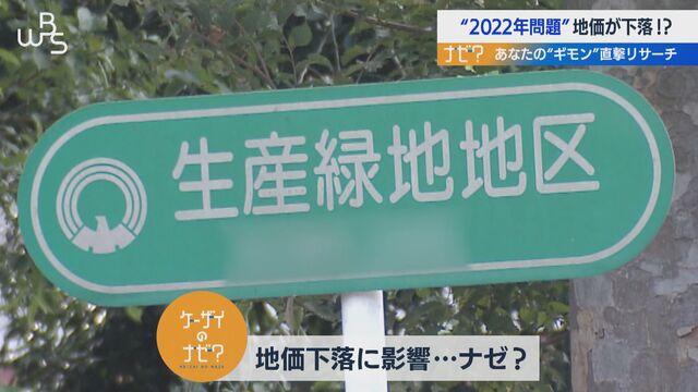 """あなたの""""ギモン""""直撃リサーチ """"2022年問題""""地価が下落!?"""