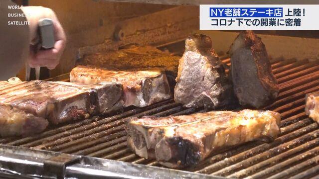 NYの老舗ステーキ店「ピーター・ルーガ―」東京進出