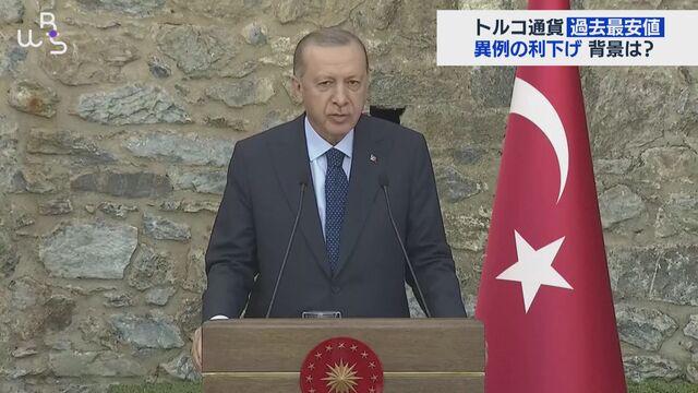 トルコが大幅「利下げ」 トルコ 通貨リラ 過去最安値