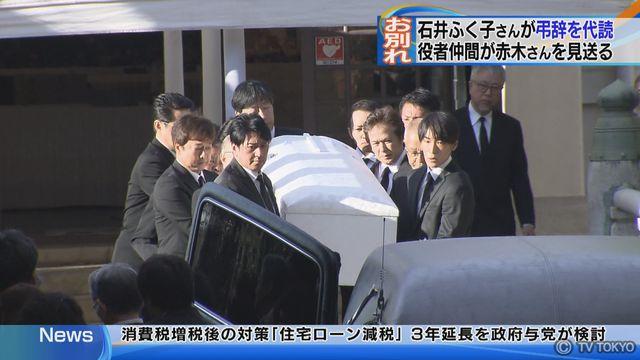経済ニュースをいち早く!赤木春恵さん葬儀・告別式 役者仲間たちが最後の別れ 12月4日(火)