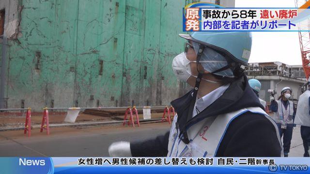 震災から8年 記者リポート 福島第一原発 廃炉の現場は今