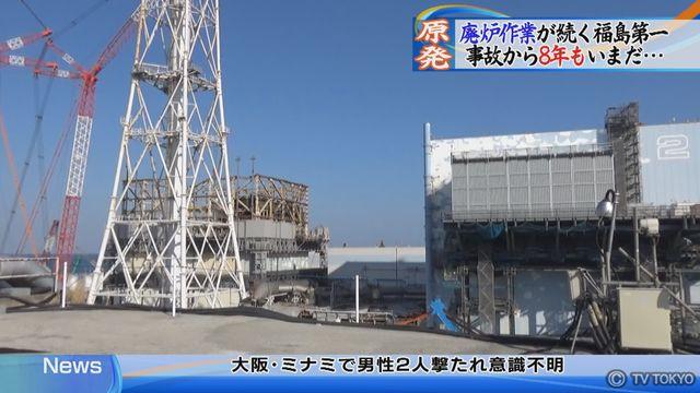 廃炉作業が続く福島第一 事故から8年もいまだ…