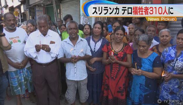 スリランカ テロ犠牲者310人に