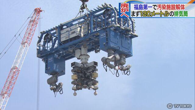 福島第一原発 廃炉へ 初の汚染施設解体