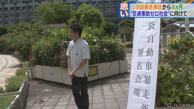 """池袋暴走事故から4ヵ月 遺族語る""""交通事故ゼロ社会の願い"""""""