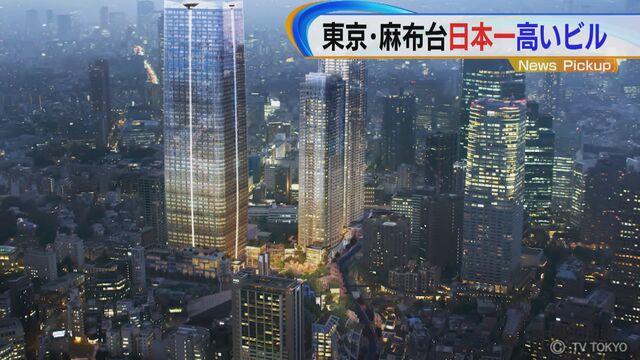 東京・麻布台日本一高いビル