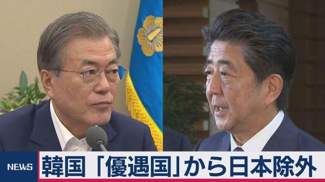 韓国「優遇国」から日本除外