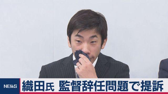 織田氏 監督辞任問題で提訴