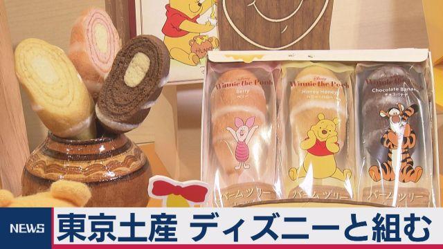 東京土産 ディズニーと組む