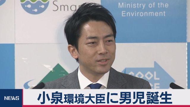 小泉環境大臣に男児誕生