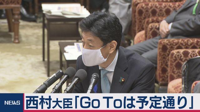 西村大臣「GoToは予定通り」