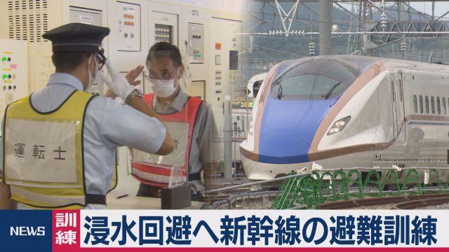 長野新幹線車両センター避難訓練