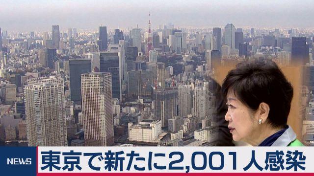 東京で2001人感染 1都3県共同メッセージ