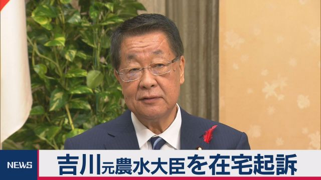 吉川元農水大臣を在宅起訴