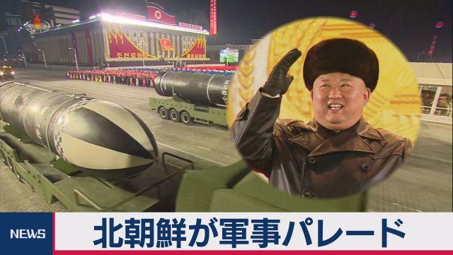 北朝鮮 軍事パレードの動画公開 新型SLBMも