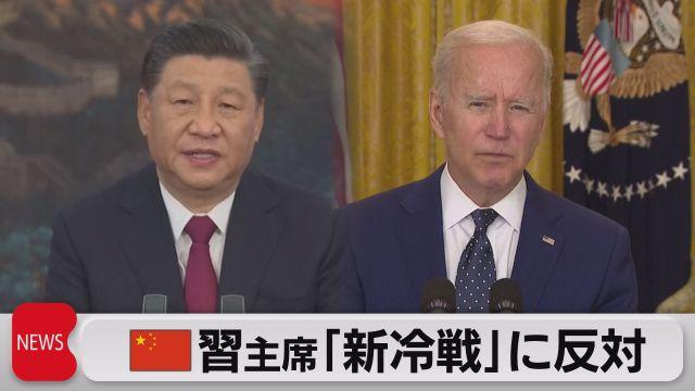中国・習主席「新冷戦」に反対