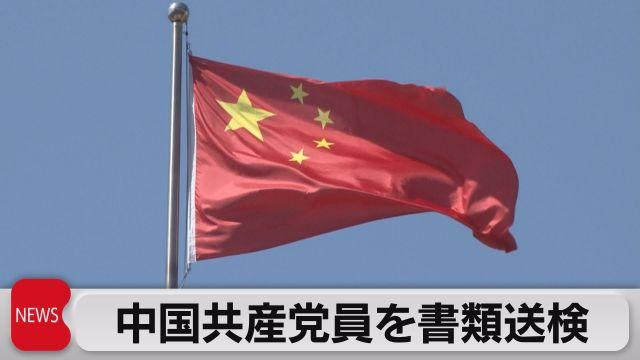 中国共産党員を書類送検