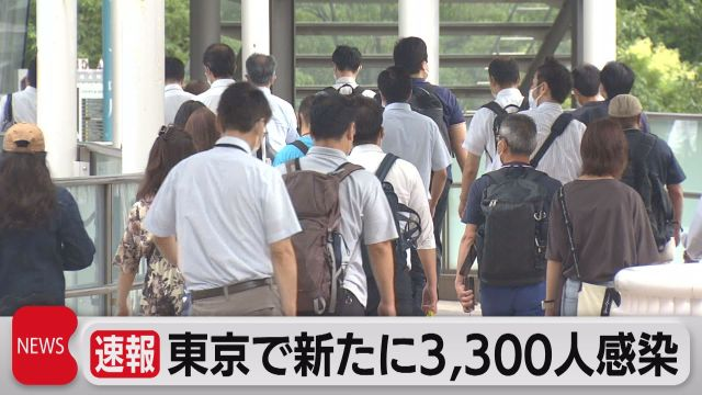 東京の新規感染3,300人 3日連続で3,000人超