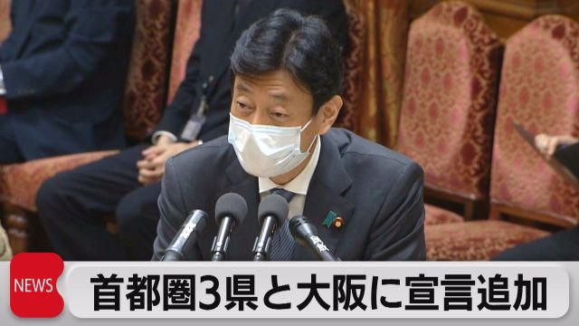 緊急事態宣言4府県追加 まもなく正式決定