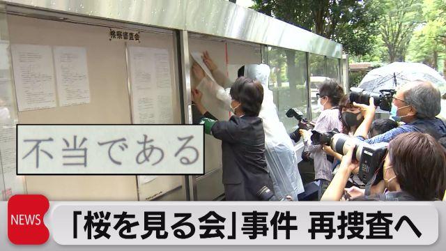 「桜を見る会」安倍前総理を「不起訴不当」と議決 検察審査会
