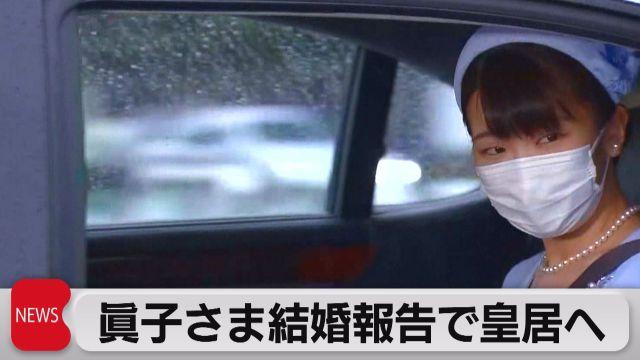 眞子さま結婚報告で皇居へ