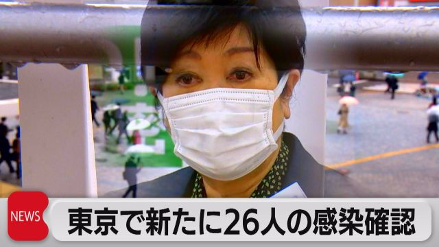 東京都で新規感染26人 今年最少