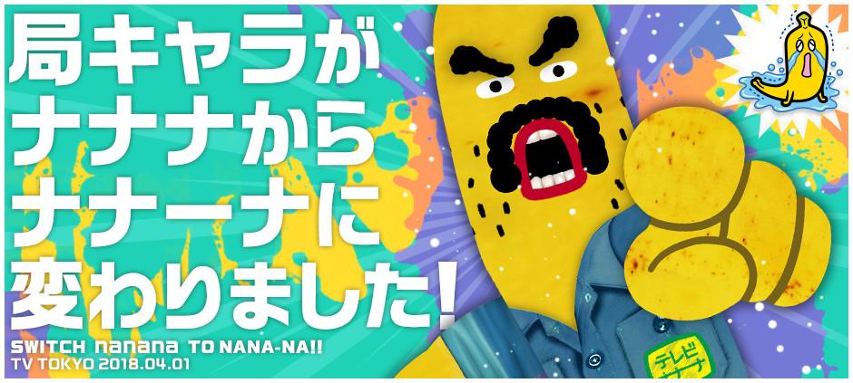 4月1日よりテレビ東京のキャラク...