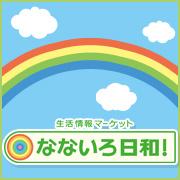 「なないろ日和!」 : テレビ東京