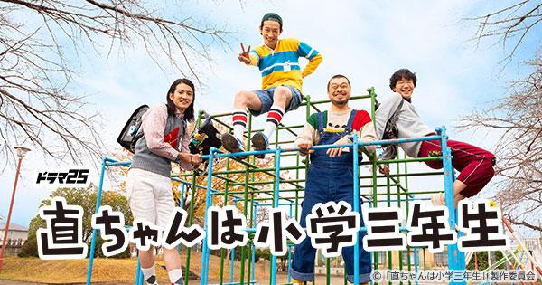 ドラマ25】直ちゃんは小学三年生   主演 杉野遥亮   テレビ東京