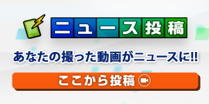 あなたの撮った動画がニュースに!!:テレビ東京 ニュース投稿