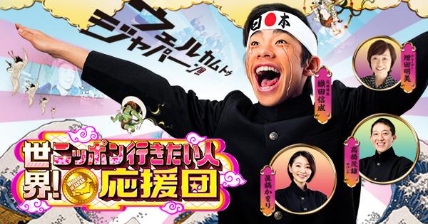世界!ニッポン行きたい人応援団スペシャル