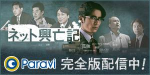 ネット興亡記|Paravi 完全版配信中!