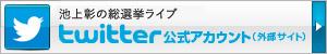 池上彰の総選挙ライブ  Twitter公式アカウント