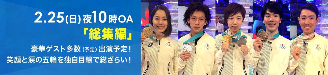 オリンピック ピョン チャン 平昌(ピョンチャン)オリンピックの10人の美人美女選手を勝手に厳選して藤沢五月選手のかわいい画像をたくさん貼ってみました♪
