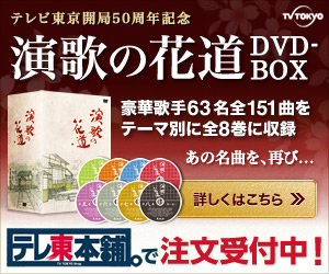 演歌の花道DVD-BOX