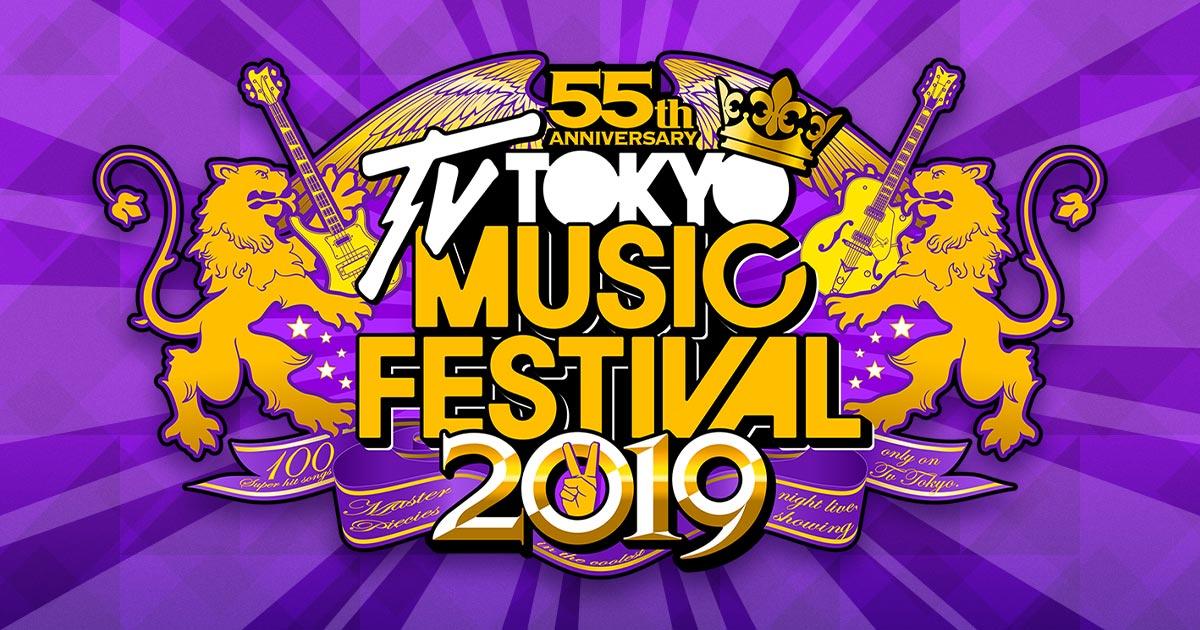 東 祭 テレ 2019 音楽