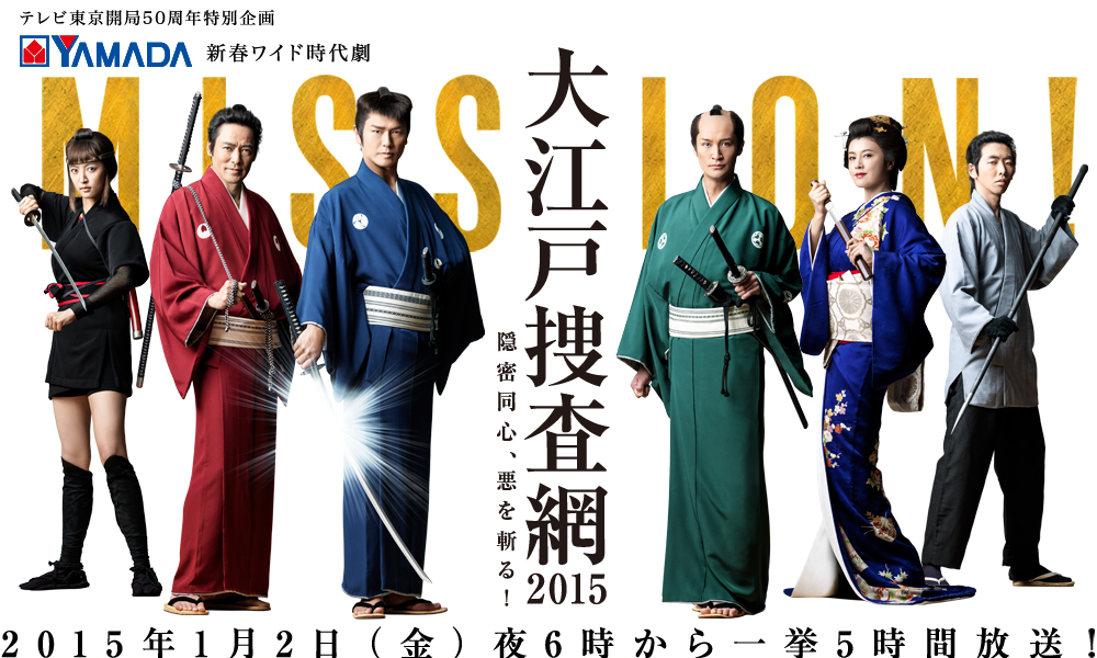 大江戸捜査網2015~隠密同心、悪...