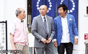 金曜8時のドラマ】僕らプレイボーイズ 熟年探偵社:テレビ東京