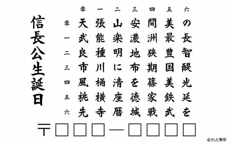 rekishi_meikyu_20201002_02.jpg