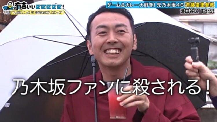 有吉 斉藤 優里