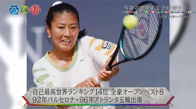 元テニス選手・沢松奈生子のおばさん過ぎる強烈な素顔を暴露!