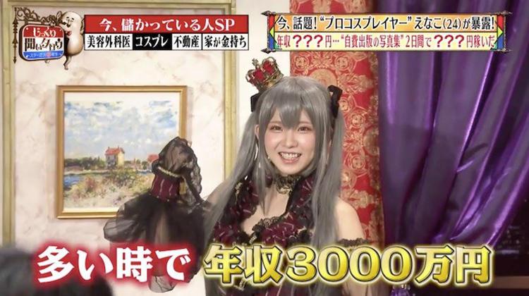 某アイドル「写真集2500円のが数千冊売れて年収3000万」←まいやんの年収は、、