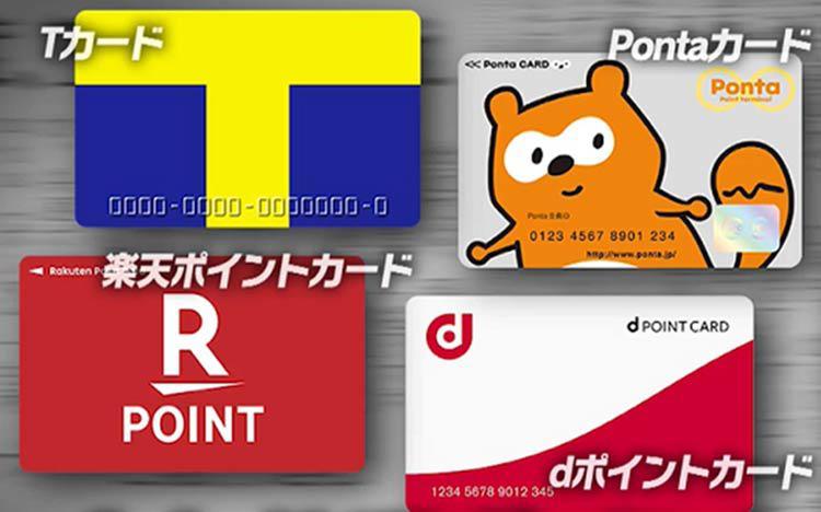 カード 発行 方法 ポンタ