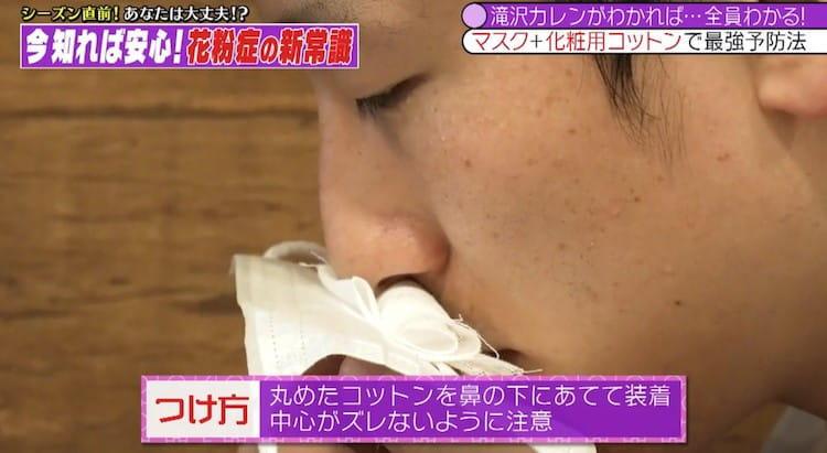 あて マスク 鼻