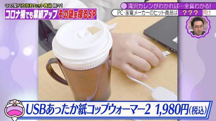takizawakaren_20200805_01.jpg