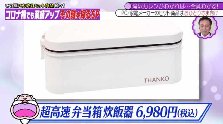 takizawakaren_20200805_02.jpg