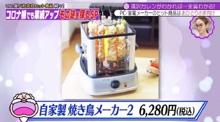takizawakaren_20200805_05.jpg