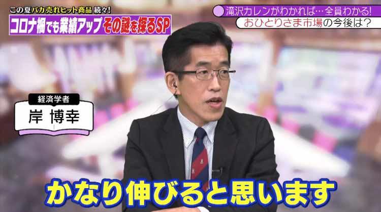 takizawakaren_20200805_06.jpg