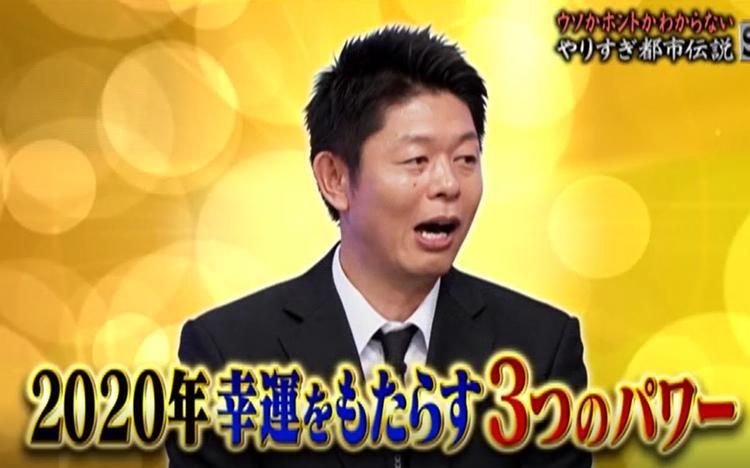 2020 東京 パワー スポット